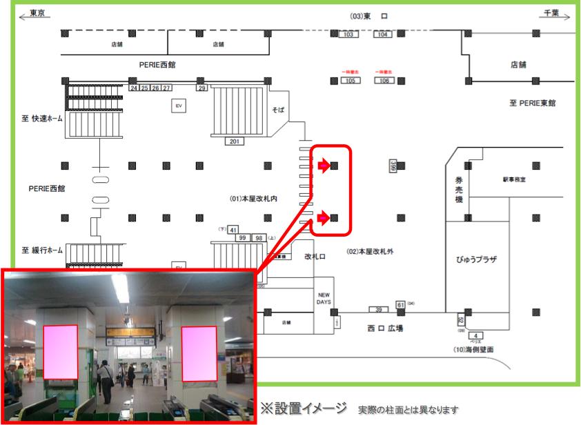 JADビジョン デジタルポスター 稲毛駅改札外セット70-2面